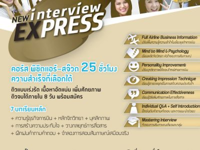 Interview Express 25
