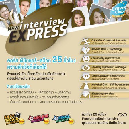 Interview Express 25