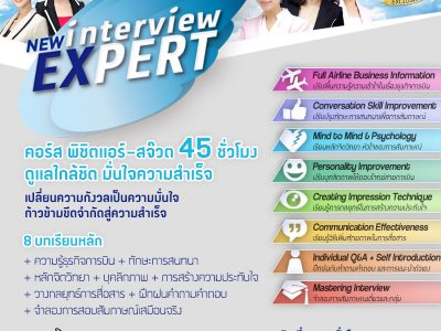 Interview Expert 45