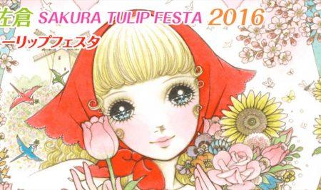 Sakura Tulip Festa เทศกาลชมทุ่งทิวลิปสุดเวอร์วังอลังการ แห่งเดียวในเอเชีย