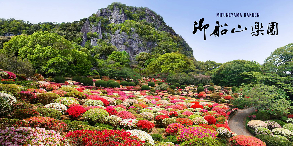 สวนมิฟุเนะยะมะ สวนสวรรค์ของดอกไม้ 4 ฤดู