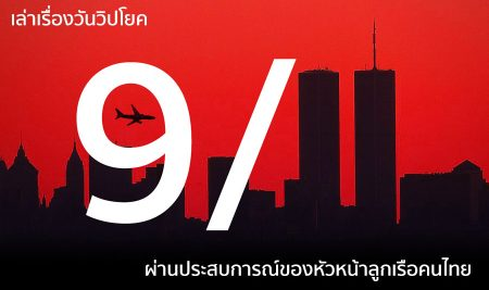วันวิปโยค 9/11 วันที่เปลี่ยนโลกการบินไปตลอดกาล