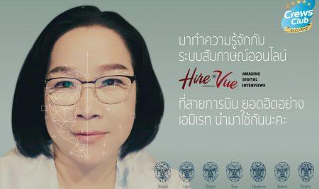 มาทำความรู้จัก HireVue ระบบสัมภาษณ์ออนไลน์ ยอดฮิต